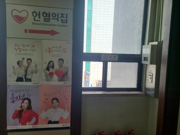 이수역 경문빌딩 3층에 있는 헌혈의 집