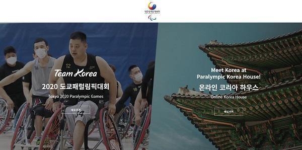 2020 도쿄패럴림픽 '온라인 코리아하우스' 조감.