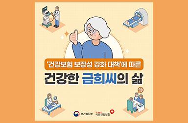 국민건강보험 하나로! 삶에 어떠한 변화가 생겼을까요?