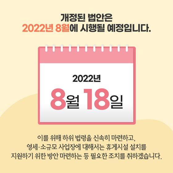 개정된 법안은 2022년 8월에 시행될 예정입니다.
