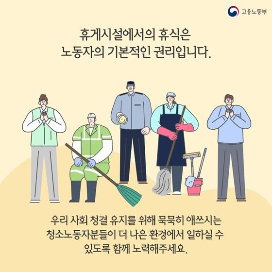 휴게시설에서의 휴식은 노동자의 기본적인 권리입니다.