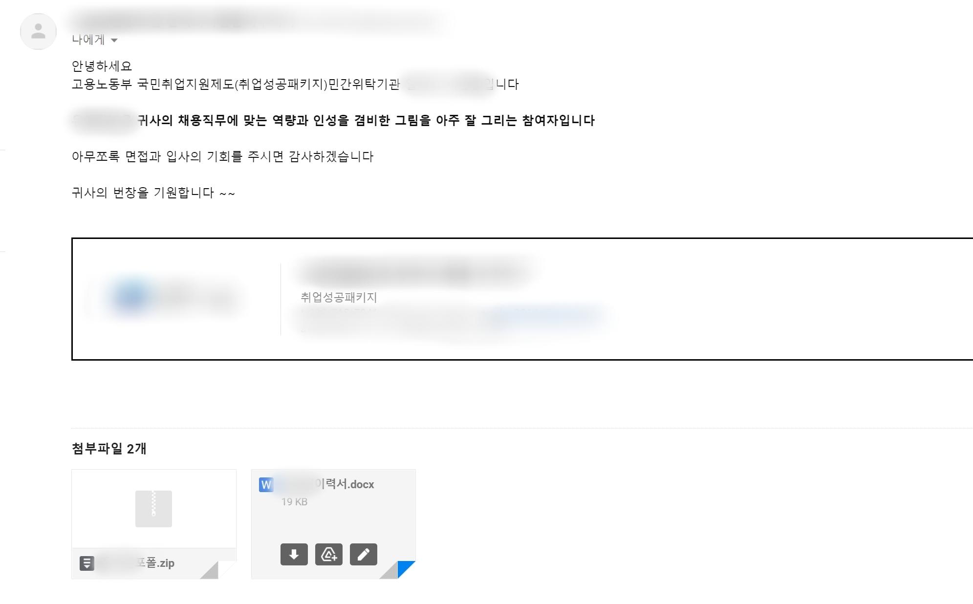 워크넷 알선 메일