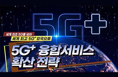 세계 최초 5G를 넘어 5G+ 강국으로!