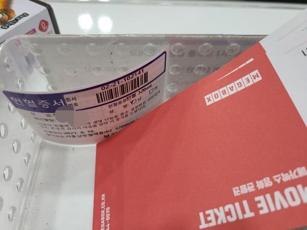 헌혈 후 받은 헌혈증과 영화 티켓.