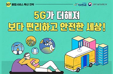 5G가 더해져 보다 편리하고 안전한 세상!