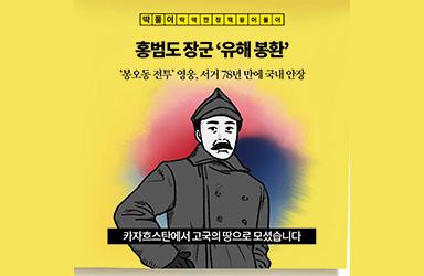 [딱풀이] 홍범도 장군 '유해 봉환'
