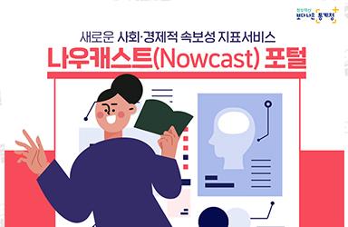 새로운 사회·경제적 속보성 지표서비스 '나우캐스트'