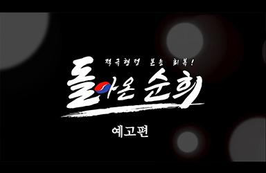 그녀가 돌아온다…'돌아온 순희'의 적극행정 본능 회복!