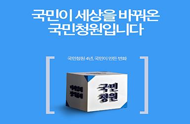 """""""국민이 만든 변화, 국민청원 4년"""""""