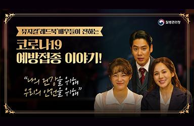 뮤지컬 '레드북' 배우들이 전하는 코로나19 예방접종 이야기!