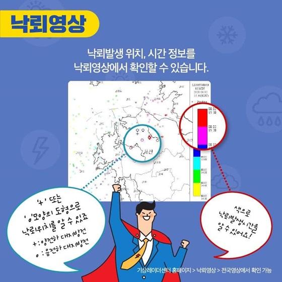 [낙뢰 영상]