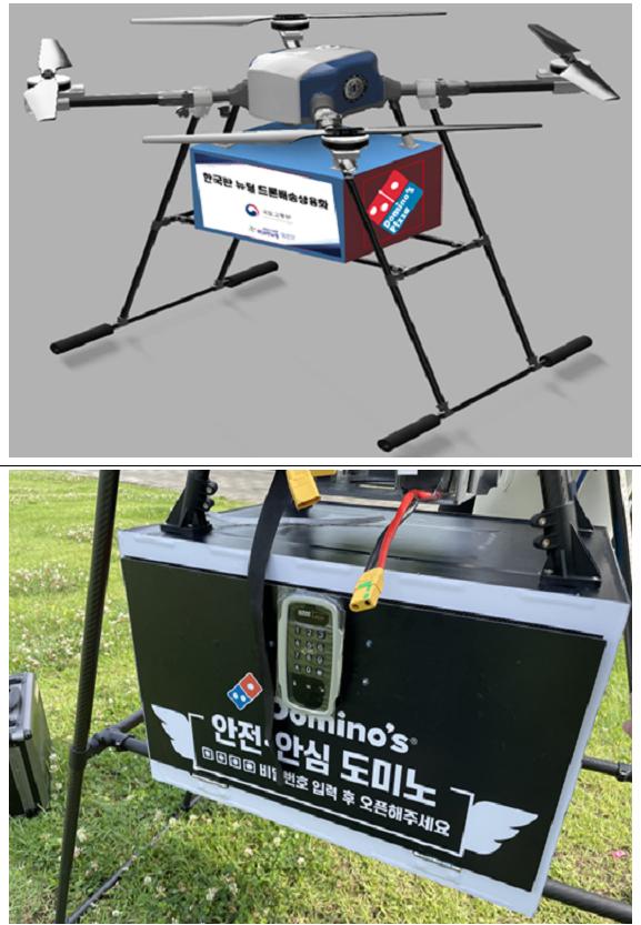 피자 드론 배송 서비스에 사용되는 드론 기체.