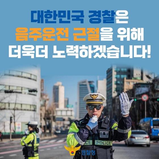 대한민국 경찰은 음주운전 근절을 위해 더욱더 노력하겠습니다!