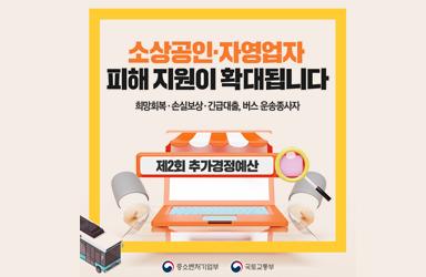 제2회 추가경정예산, 소상공인·자영업자 피해지원 확대