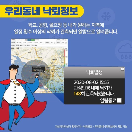 [우리동네 낙뢰정보]