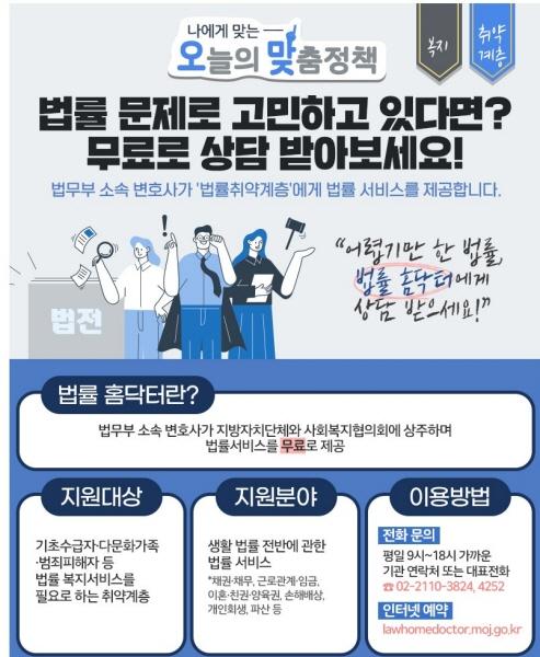 법률홈닥터는 취약계층을 위한 찾아가는 법률서비스다.