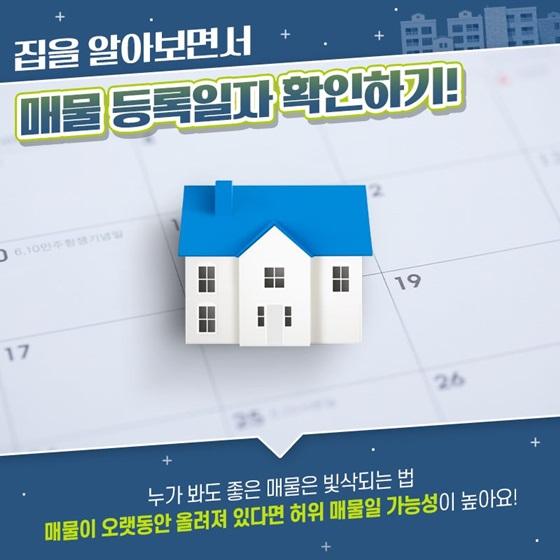 집을 알아보면서 매물 등록일자 확인하기!