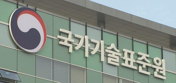 국가기술표준원