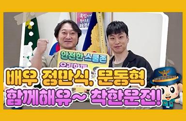 정만식, 문동혁 배우와 '함께해요 착한 운전!'
