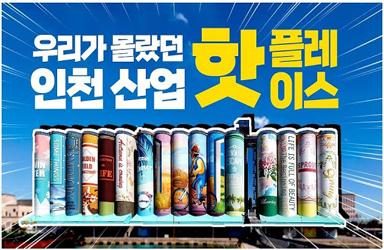 인천에서 꼭 가봐야 할 산업 핫플레이스!