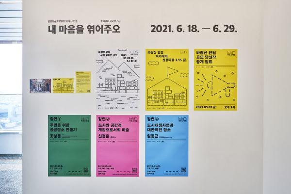 김창재 작가는 지역주민들과 바람산 연립 아카데미를 진행했다.(사진='서울, 25부작;' 누리집)