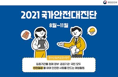 2021 국가안전대진단 집중 점검