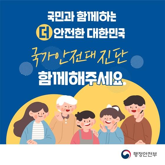 국민과 함께하는 더 안전한 대한민국 국가안전대진단 함께 해주세요.