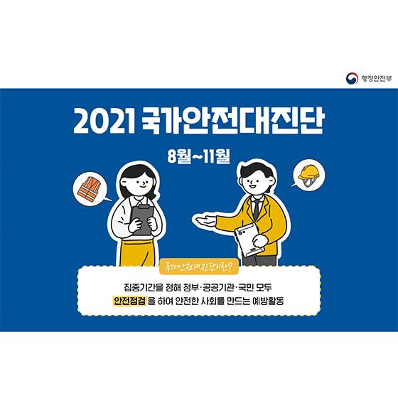2021 국가안전대진단 8월~11월