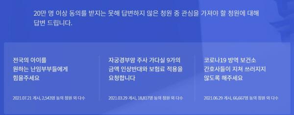 지난 19일, 문재인 대통령은 20만 명 이상의 동의를 얻지 못한 청원을 직접 답했습니다.