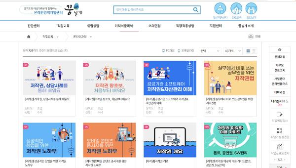 꿈날개 홈페이지에서 무료 제공하는 온라인 강의들.