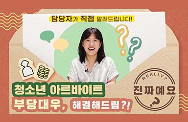 """청소년 아르바이트 부당대우, 해결 """"진짜예요?"""""""