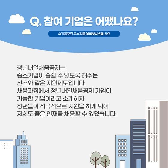 Q. 참여 기업은 어땠나요?