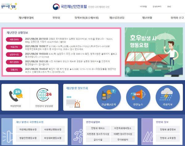 재난과 안전에 대해 다양한 알림과 정보를 제공하는 국민재난안전포털 홈페이지(출처=국민재난안전 홈페이지)