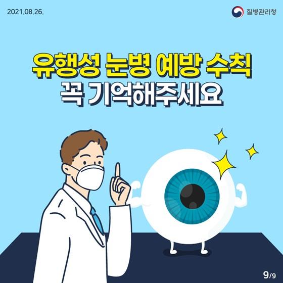 유행성 눈병 예방 수칙 꼭 기억해주세요.