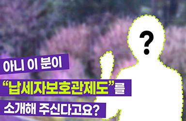 배우 김미숙이 알려주는 '납세자보호관제도'