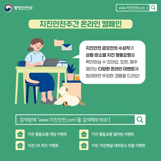 지진안전주간 온라인 캠페인
