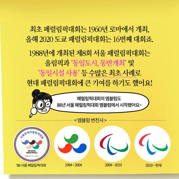 올해 2020 도쿄 패럴림픽대회는 16번째 대회죠
