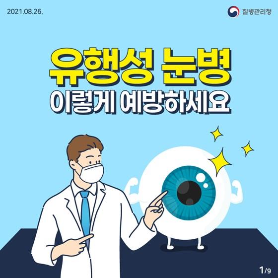 유행성 눈병 이렇게 예방하세요!