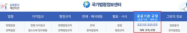 법령정보센터 '공공기관 규정' 메뉴 검색