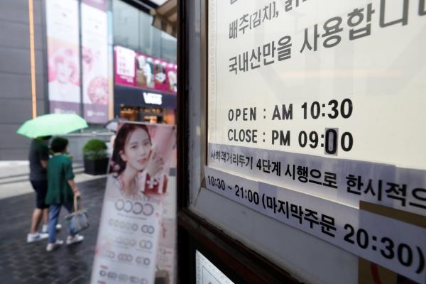 사회적 거리두기가 2주 연장된 23일 서울 중구 명동의 한 음식점에 영업시간 변경 안내문이 붙어있다.(사진=저작권자(c) 뉴스1, 무단 전재-재배포 금지)