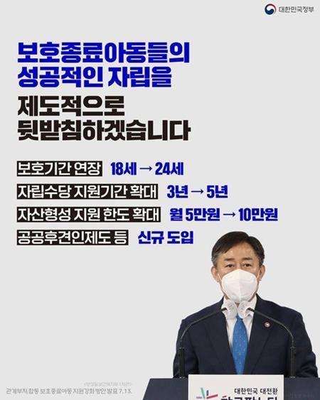 보호종료아동 지원강화 방안 홍보 포스터. (출처=문화체육관광부 국민소통실)