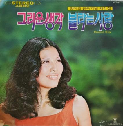1972년 정미조의 '개여울'이 실린 음반. 이희목이 작곡한 이 노래의 오리지널은 기실 정미조가 아니다. 그보다 6년 앞서 김정희란 가수가 불렀으나 잘 알려지지 못했고 다시 정미조에게 리메이크시킨 것이 크게 히트했다.