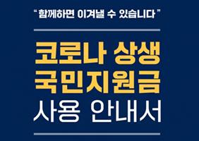 코로나 상생 국민지원금 신청부터 지급까지!