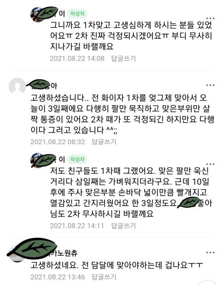 온라인 커뮤니티 마다 코로나19 예방접종 후 건강 이상에 대한 걱정을 담은 글이 많이 올라온다