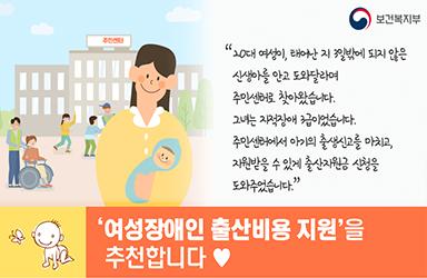 여성장애인 출산비용 지원을 추천합니다!