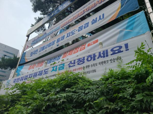 서울 관악지방노동청에 걸린 국민취업지원제도 안내 현수막