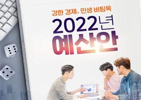 2022년 예산안 '강한 경제, 민생 버팀목' 604.4조 - 기획재정부