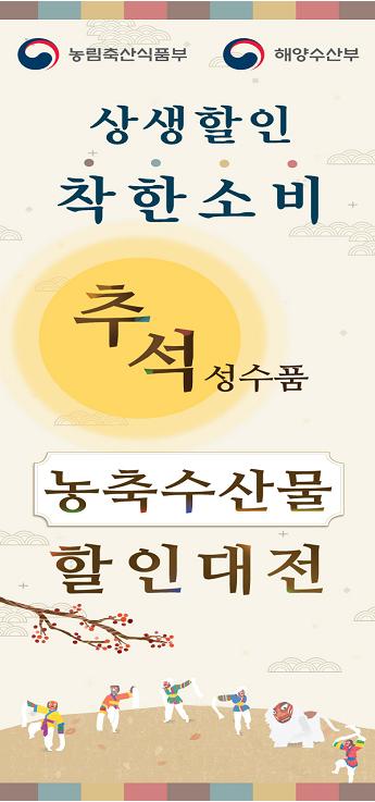 추석 성수품 농축수산물 할인대전 홍보배너.