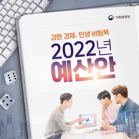 2022년 예산안