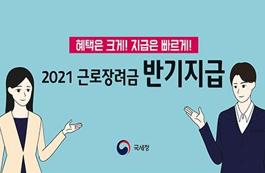 2021년 근로장려금 반기신청 (9월 1일 ~ 9월 15일)